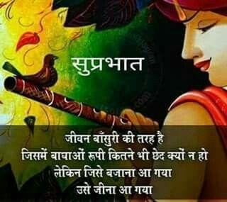 Jai Shree Krishna | The Faith | Krishna quotes, Morning