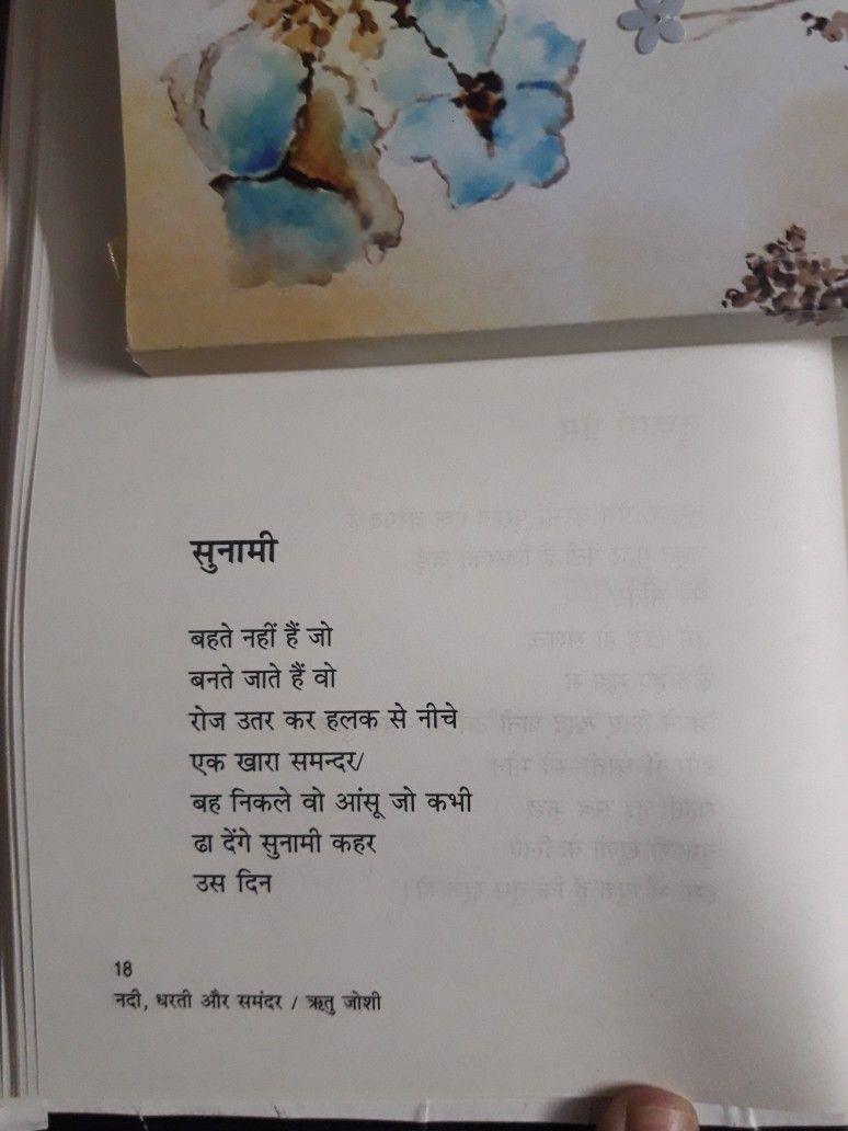 Love Poetry Poem Hindi Book Excrepts Nadi Dharti Aur Samandar Good Thoughts Quotes Hindi Books Real Life Quotes