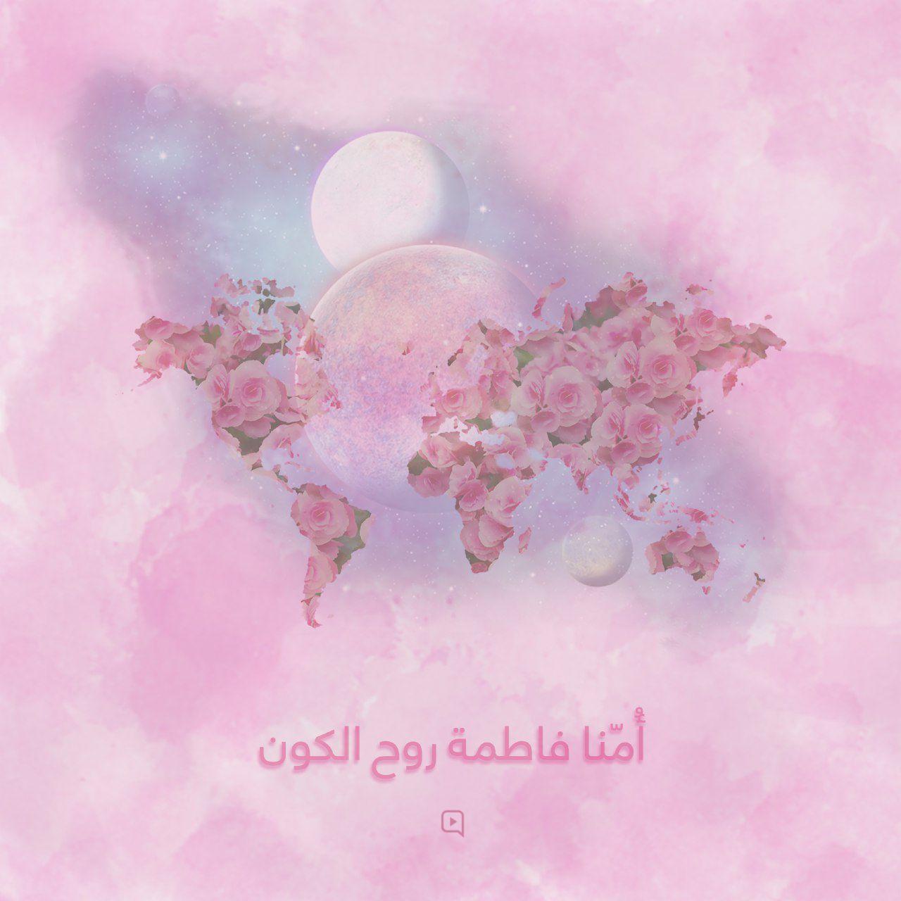 ولادة السيدة الزهراء أمنا فاطمة روح الكون Islamic Paintings Girly Art Islamic Art