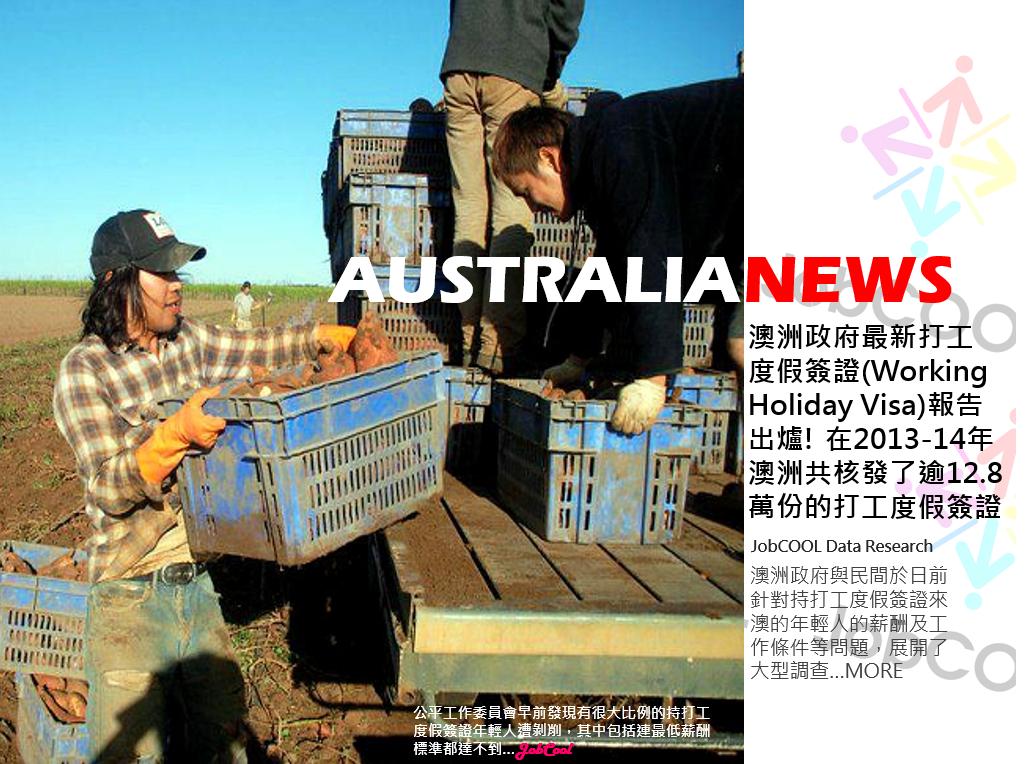 AUS NEWS!!澳洲政府最新打工度假簽證(Working HolidayVisa)報告出爐! 在2013-14年,澳洲共核發了逾12.8萬份的打工度假 ...