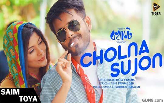 Cholna Sujon Mp3 Song Lyrics from Bokhate Bangla Short Film The song is sung by Sajib