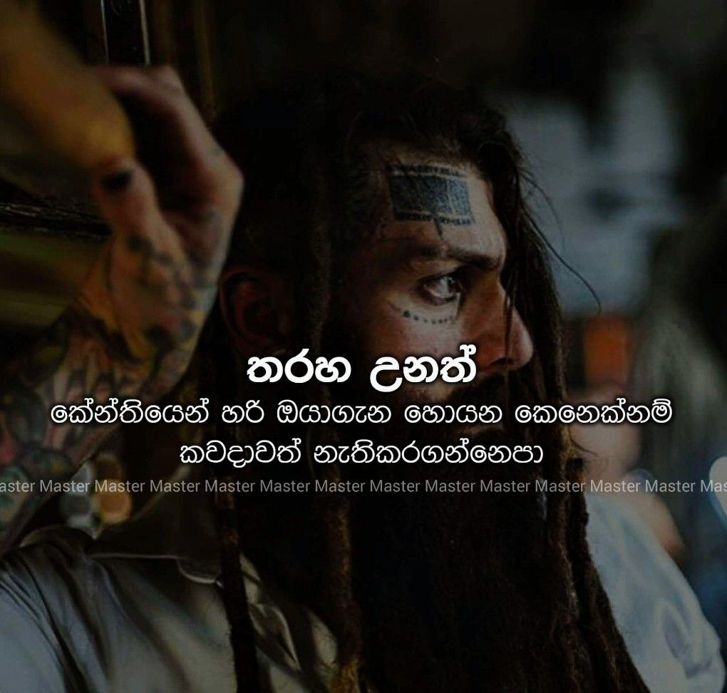 Pin By Fathima Nuha On Sinhala Quotes
