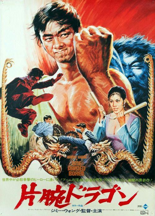 獨臂拳王, One Armed Boxer (1971) Japanese Poster