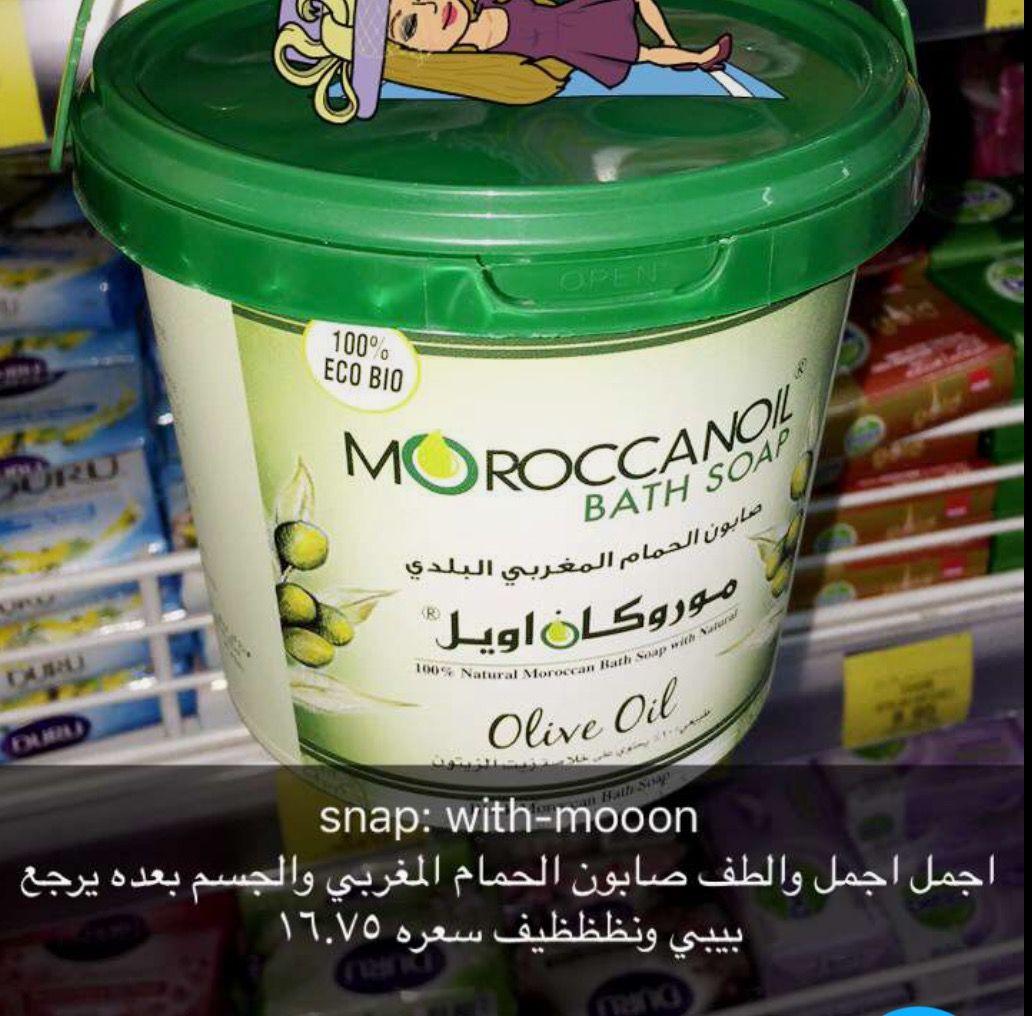 صابون الحمام المغربي Skin Care Mask Skin Care Beauty Skin Care