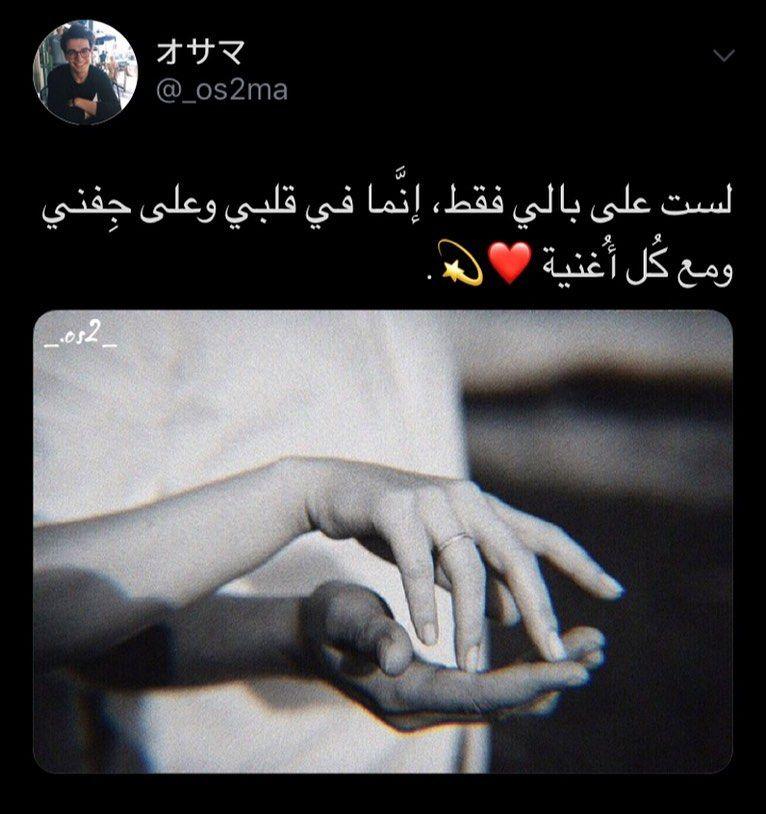 منشن لشخص تحبه منشن لشخص تحبه من إكسبلور فولو يا عيوني Calligraphy Quotes Love Friends Quotes Arabic Love Quotes