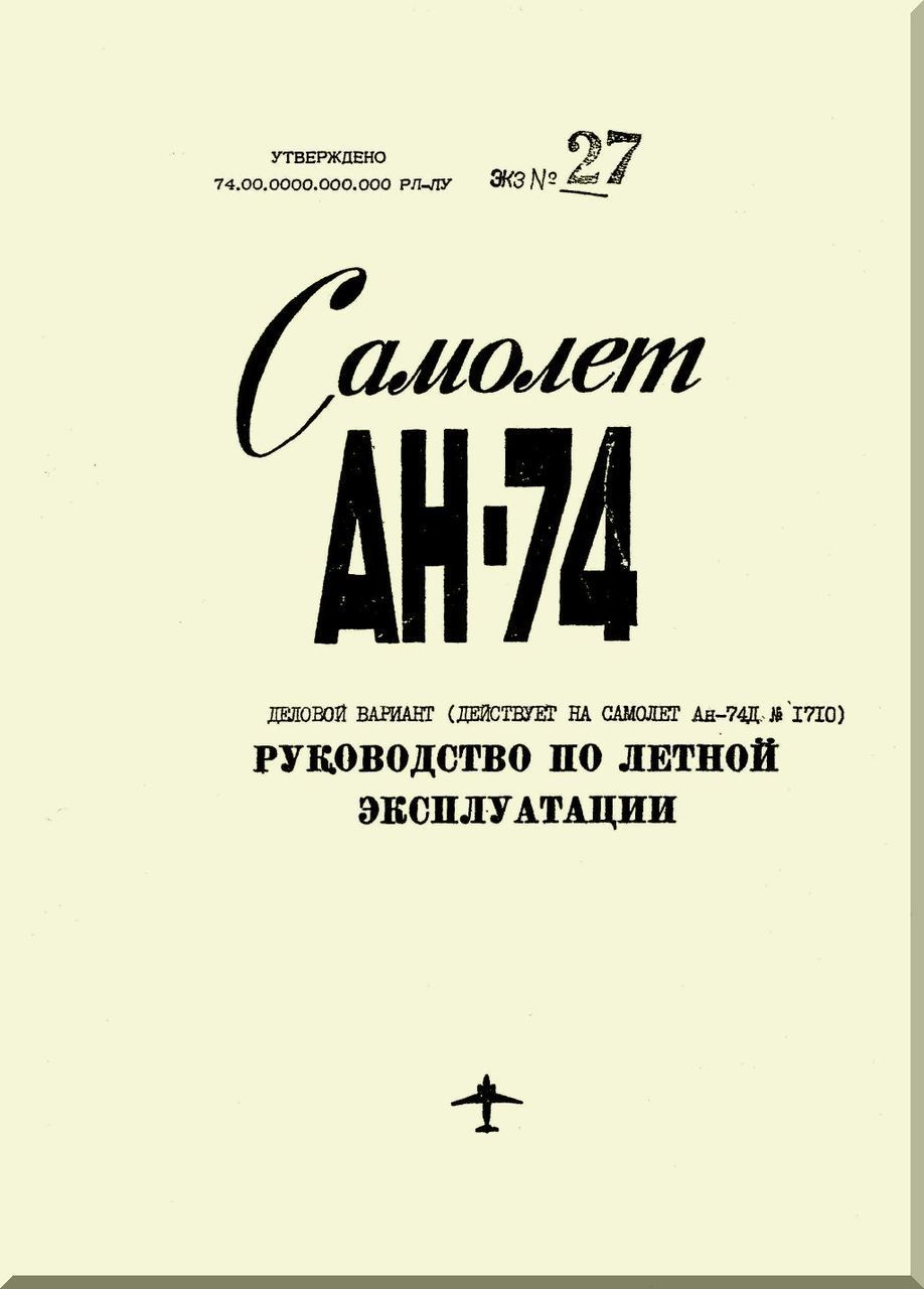 Antonov An D Aircraft Flight Operation Manual  Russian