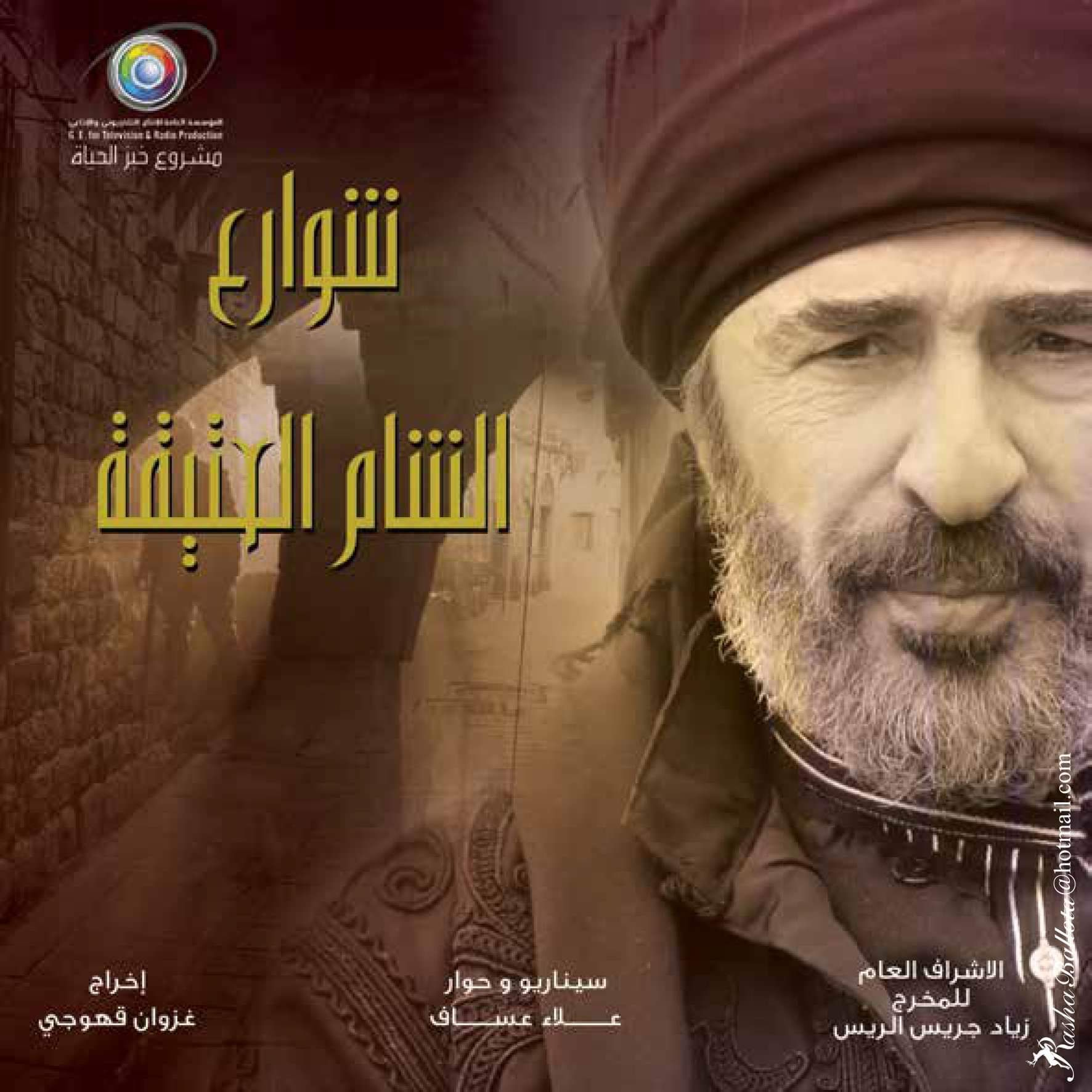 احداث وتفاصيل الحلقة 30 والاخيرة مسلسل شوارع الشام العتيقة رمضان 2019 Movie Posters Movies Poster