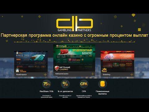 Партнерская программа с казино казино онлайн в майл
