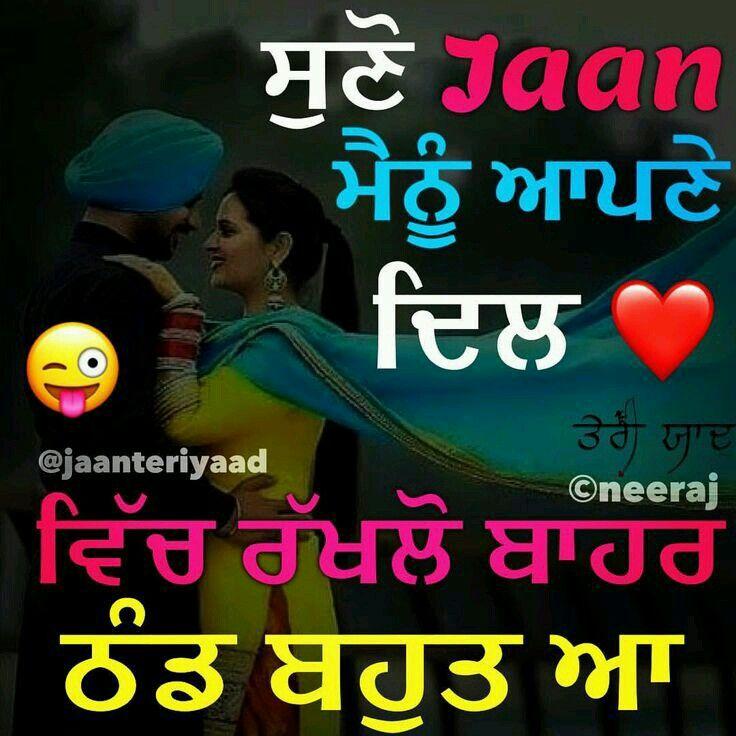 Pin by Aყυʂԋ Kαʂԋყαρ on punjabi quotes Punjabi love