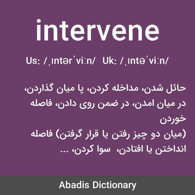 معنی واژه Intervene حائل شدن مداخله کردن پا میان گذاردن در میان امدن در ضمن روی دادن فاصله خوردن میان دو چیز رفتن یا Words Online Lockscreen Screenshot