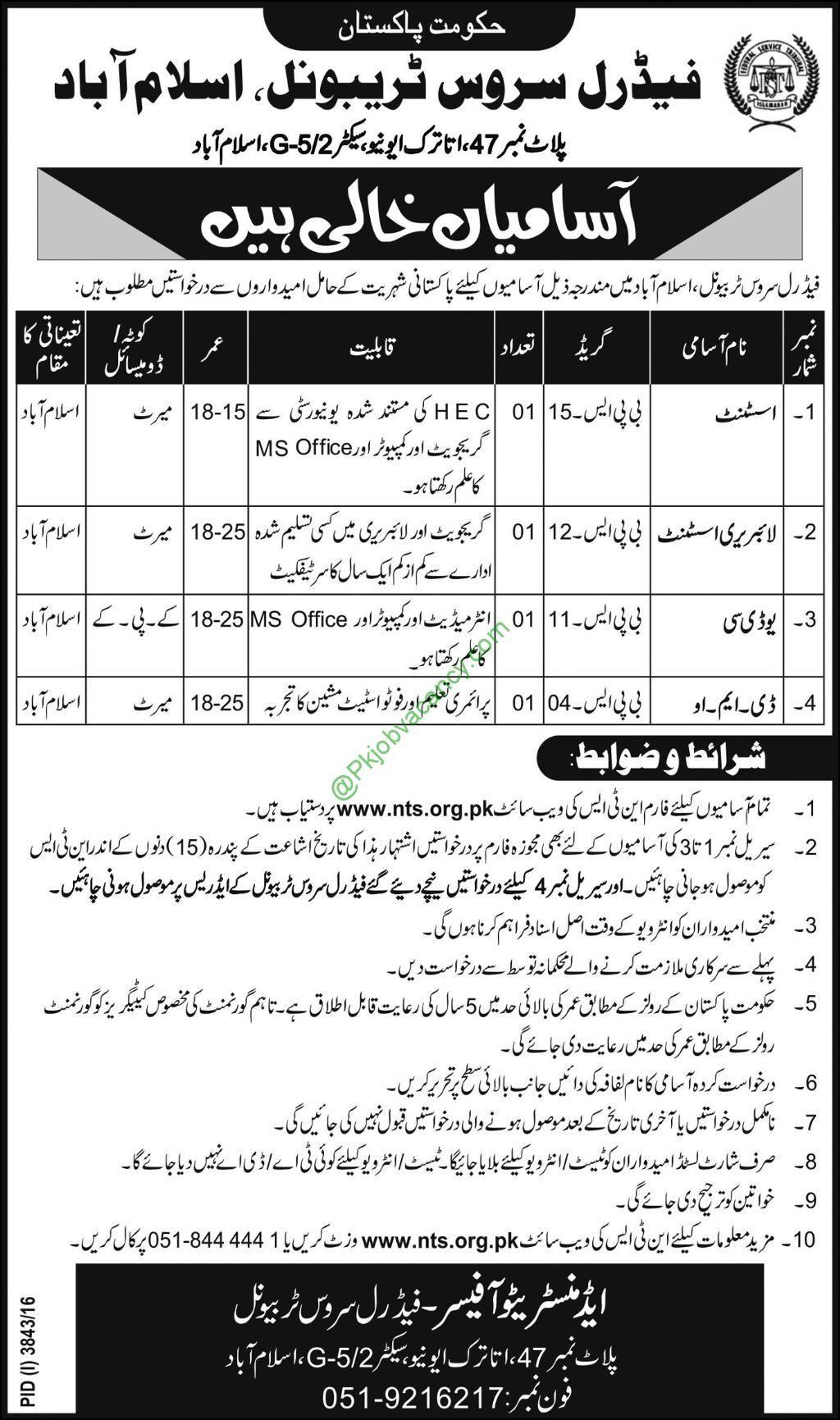 Federal services tribunal islamabad nts jobs application form federal services tribunal islamabad nts jobs application form download 2017 falaconquin