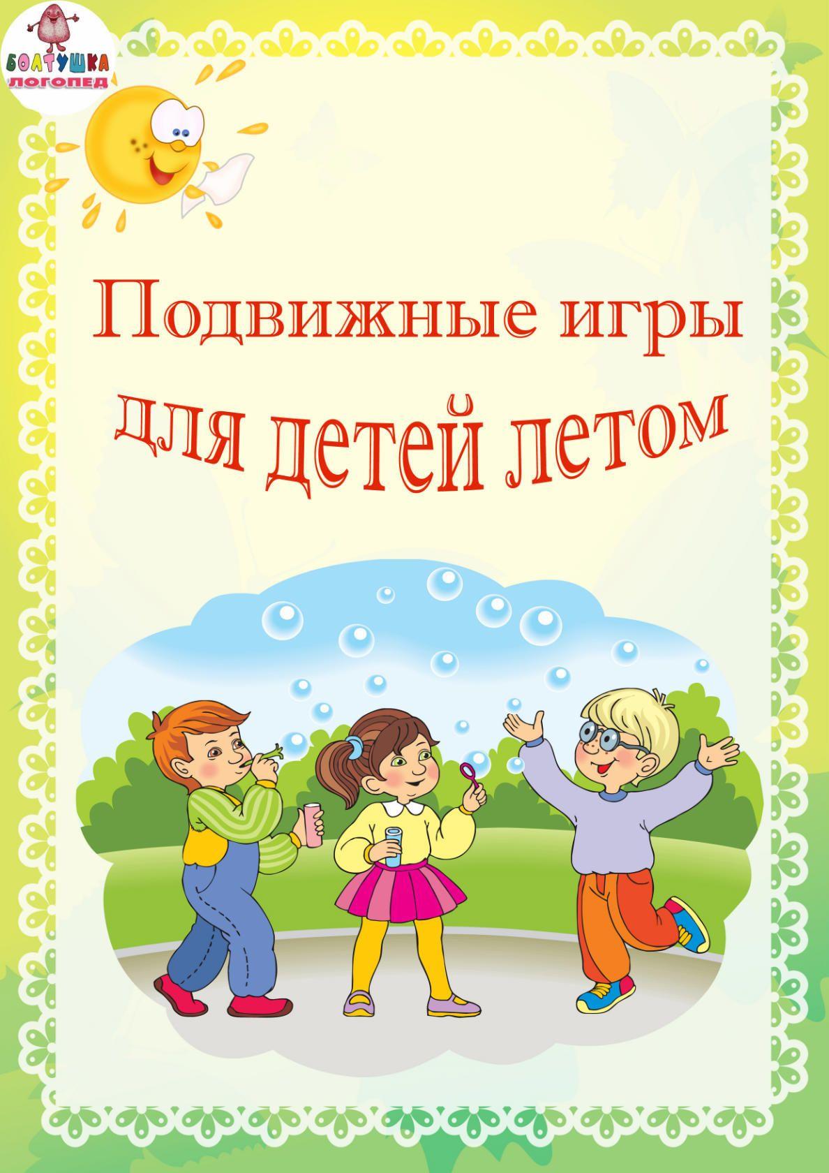 Podvizhnye Igry Dlya Detej Letom Absolventi Podvizhnye Igry Deti