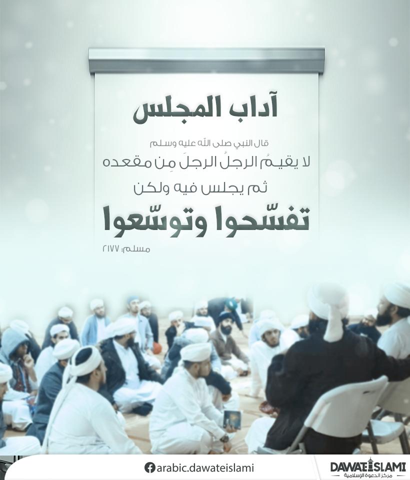 آداب المجلس Islam Lettering Letter Board