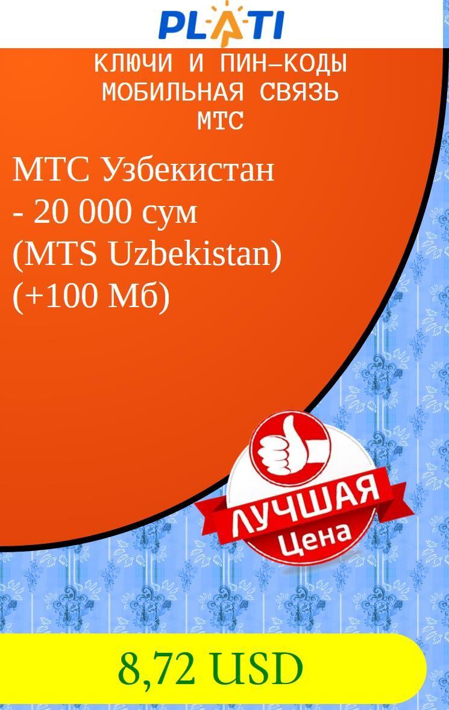 МТС Узбекистан - 20 000 сум (MTS Uzbekistan) ( 100 Мб) Ключи и пин-коды Мобильная связь МТС