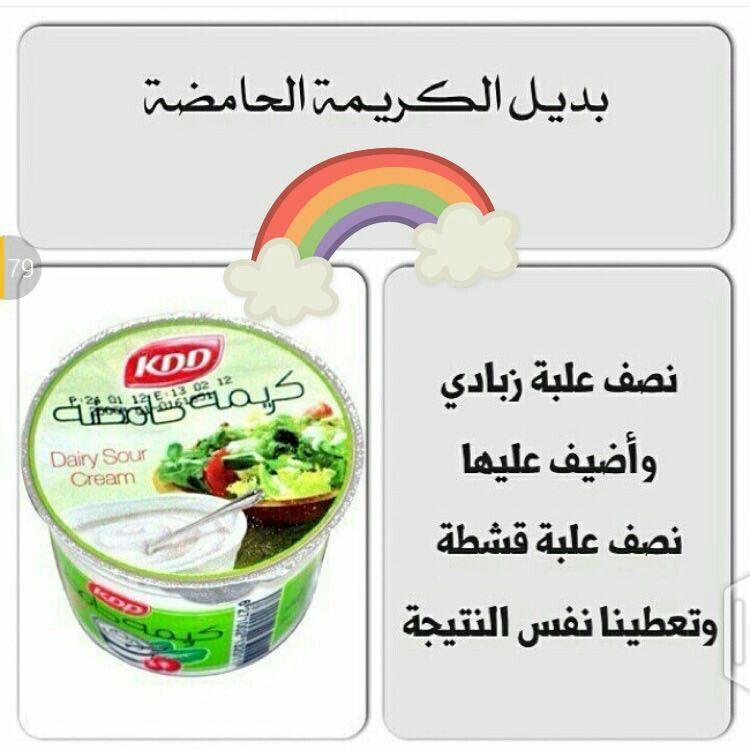 بديل الكريمه Cookout Food Food Receipes Food Dishes