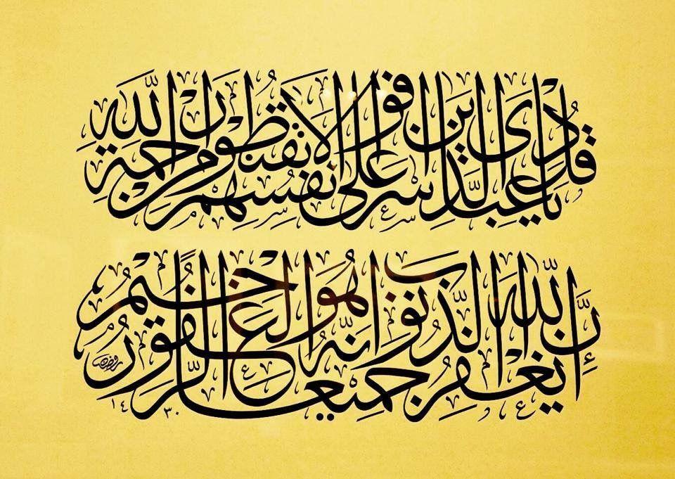 قل يا عبادي الذين اسرفوا على انفسهم لا تقنطوا من رحمة الله ان الله يغفر الذنوب جميعا انه هو الغفور Islamic Art Calligraphy Islamic Calligraphy Islamic Patterns