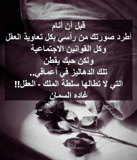 Pin By Amly On Fact حقيقة True Words Quotes Words