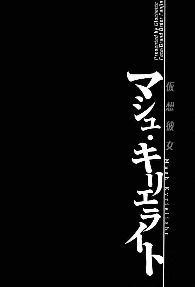 Kasou Kanojo: Mash Kyrielight (Translated)