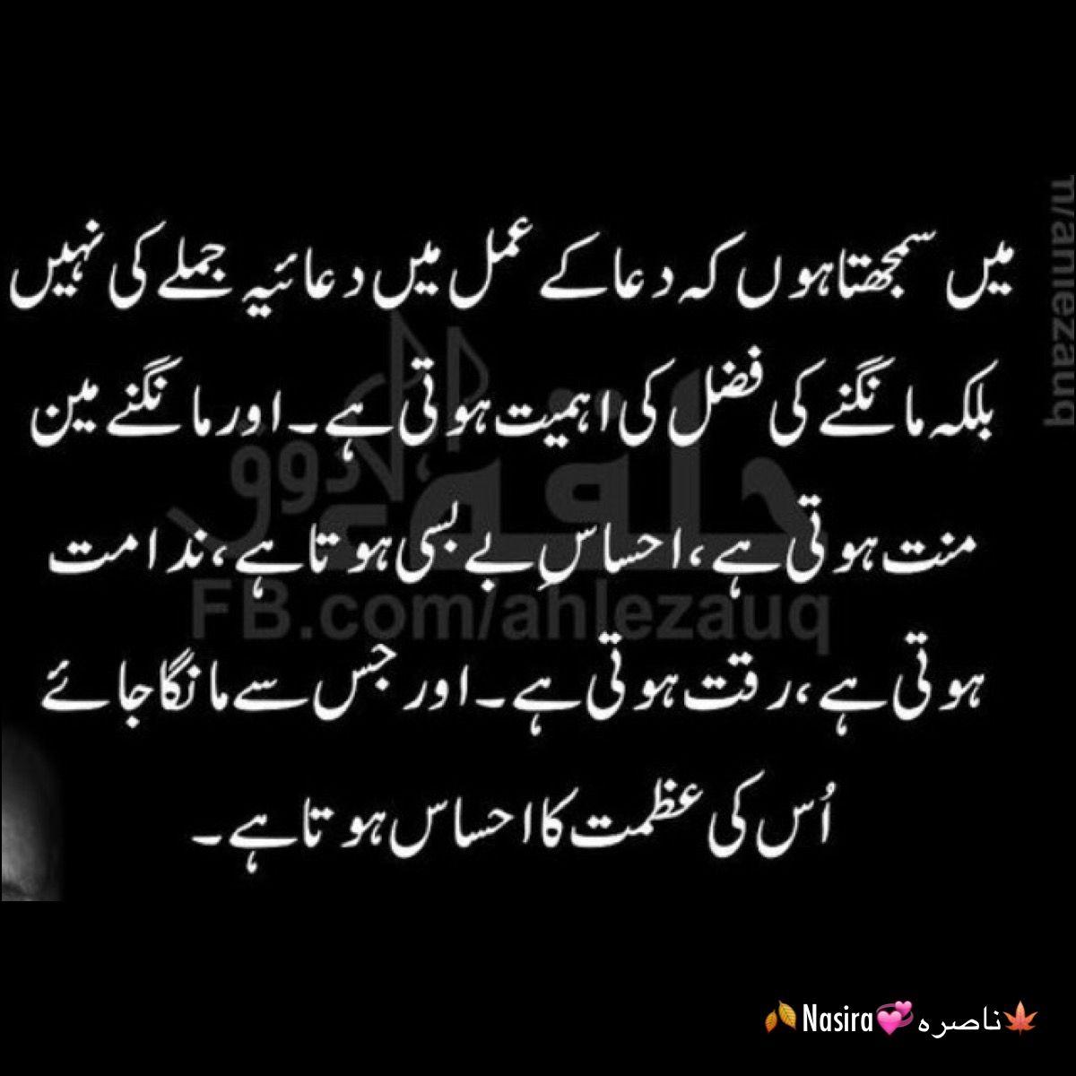 Quotes In Urdu Pinnasira Ahmad On Awesome Urdu Quotes & Poetry  Pinterest