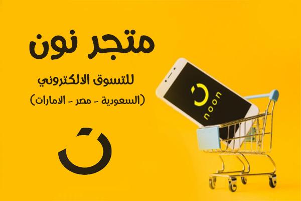 تحميل متجر نون للتسوق Noon الالكتروني تسوق اونلاين عبر الانترنت 2020 App Download App Shopping App