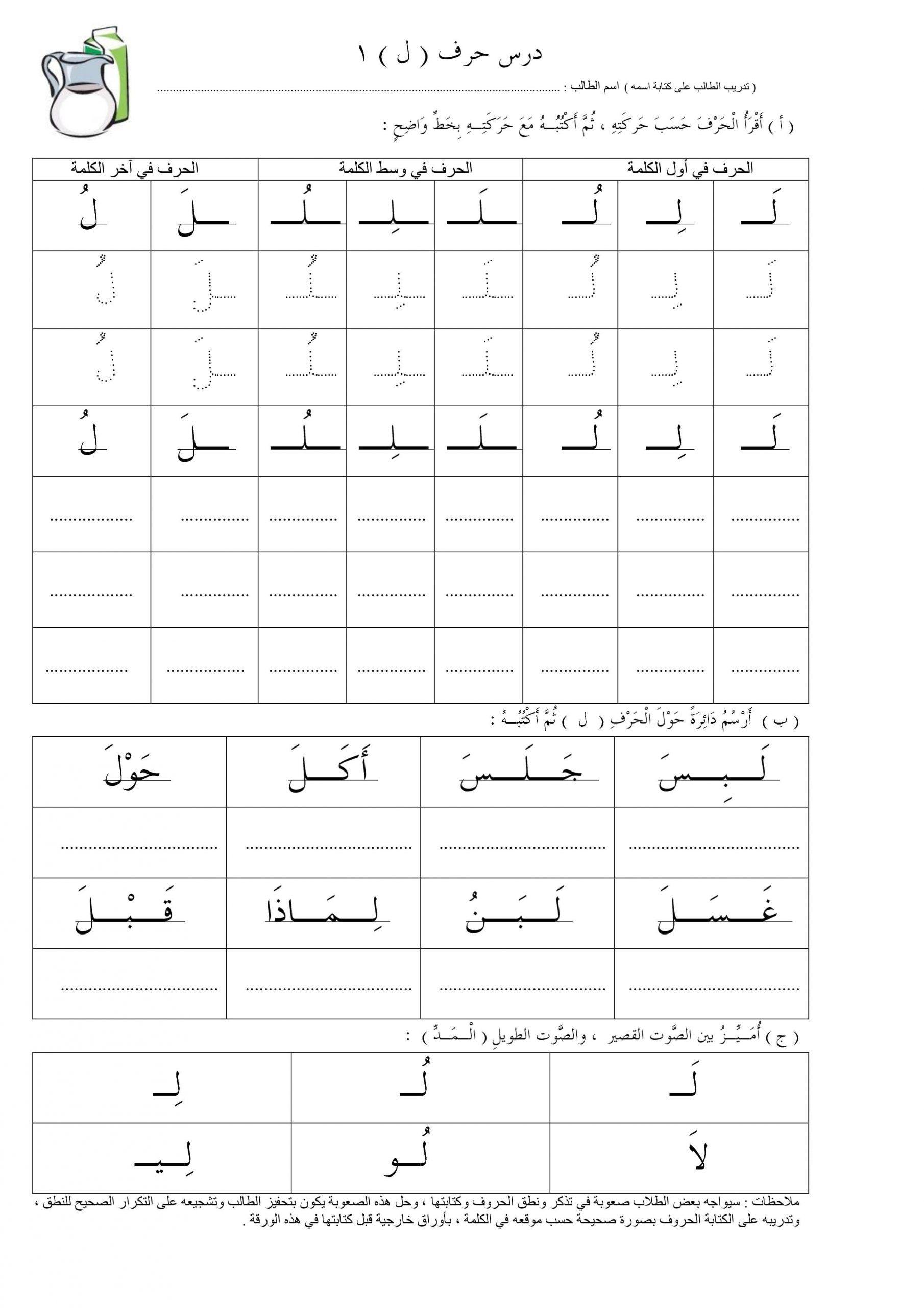 ورقة عمل لحرف اللام متنوعة لتعليم الاطفال الكتابة الحرف Words Word Search Puzzle