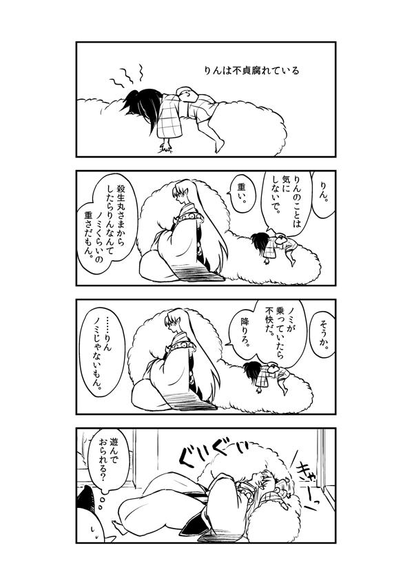 殺 りん pixiv
