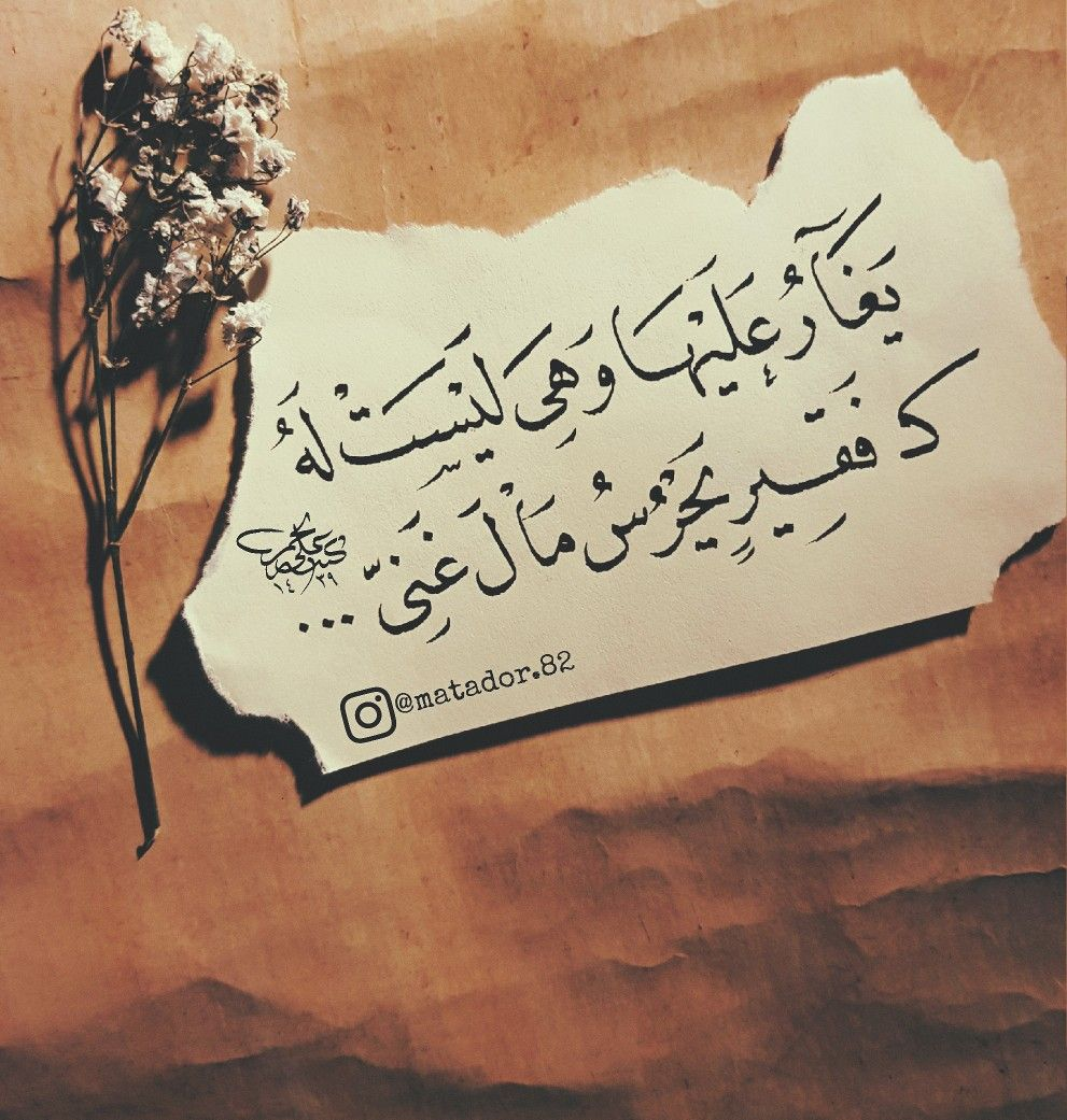 يغار عليها خواطر العراق خط عربي Cool Words Word Sentences Arabic Love Quotes