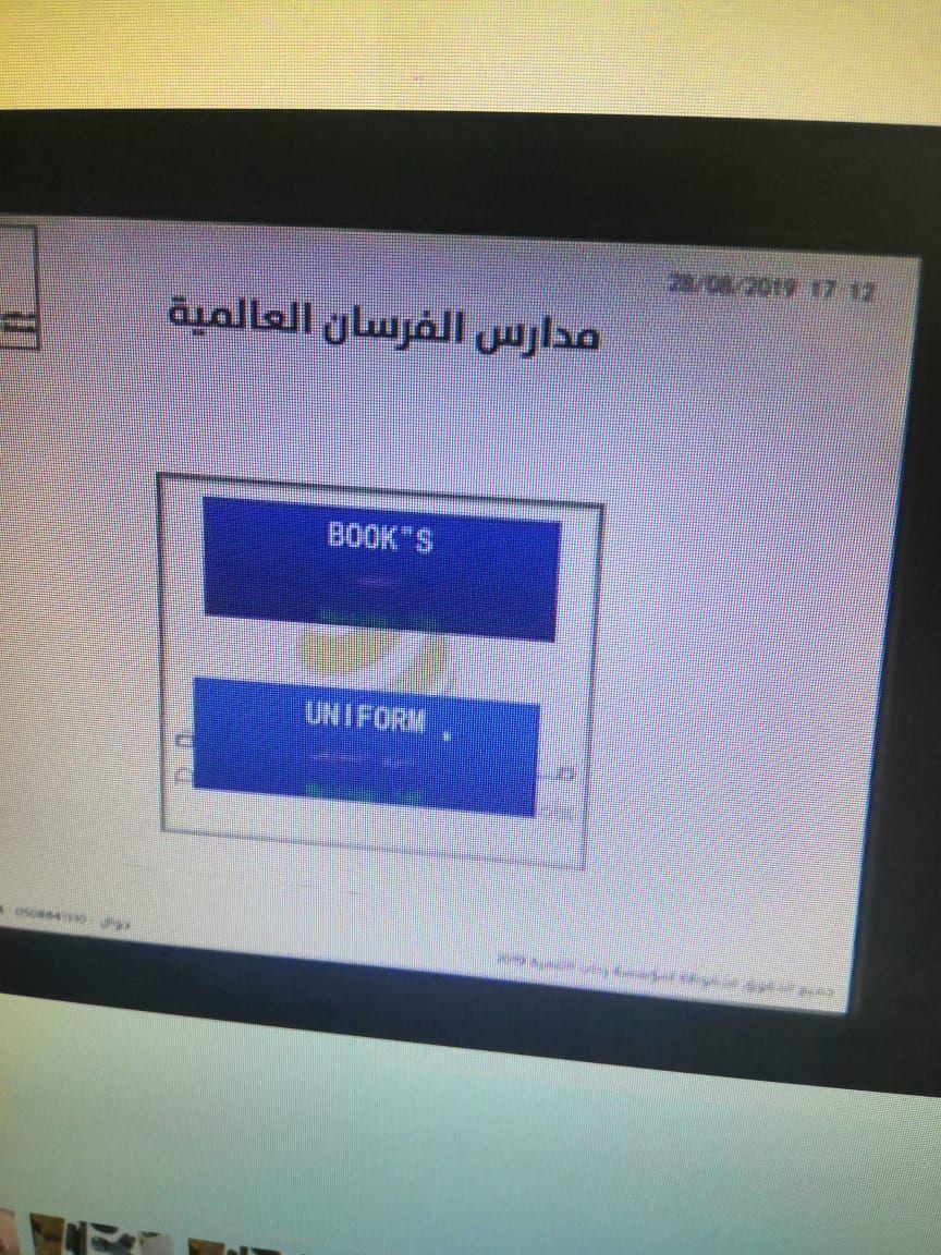 السوق العربى تركيب نظام صفوف انتظار بمدارس الفرسان العالمية Fitbit Surge Fitbit Books