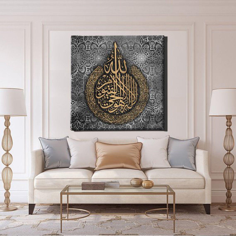 Beautiful Islamic Wall Art Canvas Ideal For Oriental Modern Decor Quran Ayatul Kursi Islamic Wall Art Wall Canvas Framed Wall Art