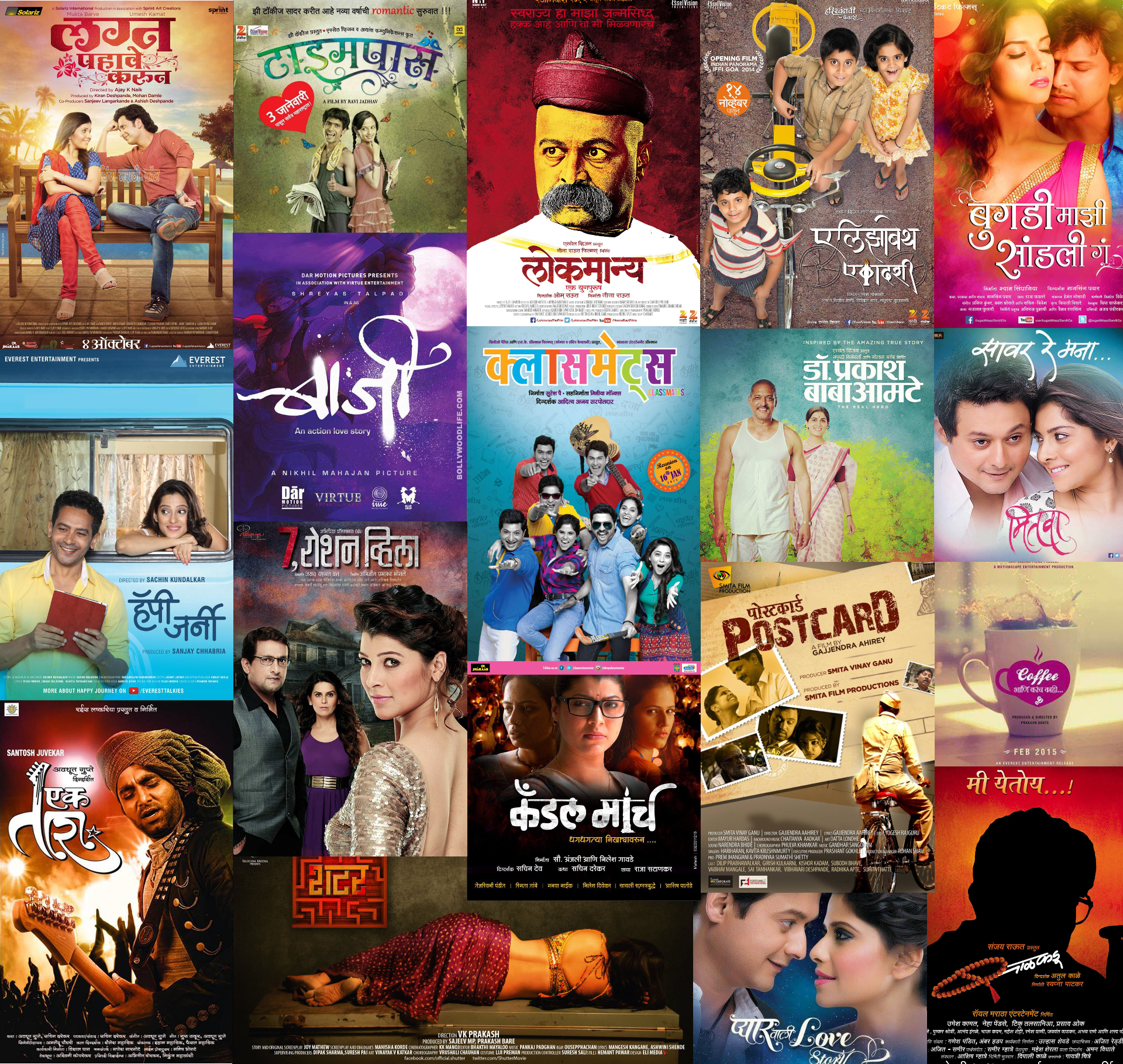 Collage Of Marathi Movie Posters