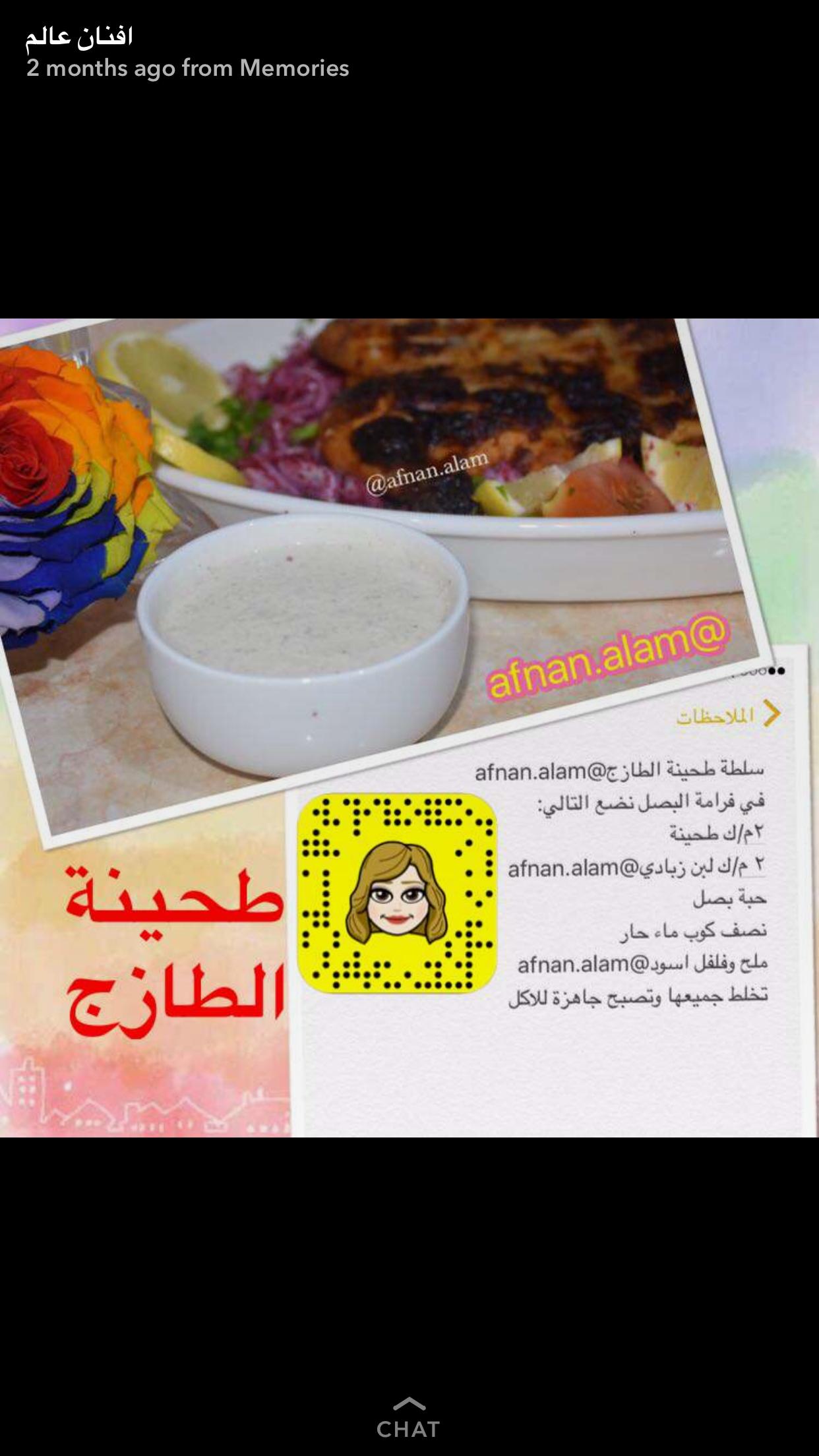 Pin By Soso On سلطات Arabic Food Food And Drink Food