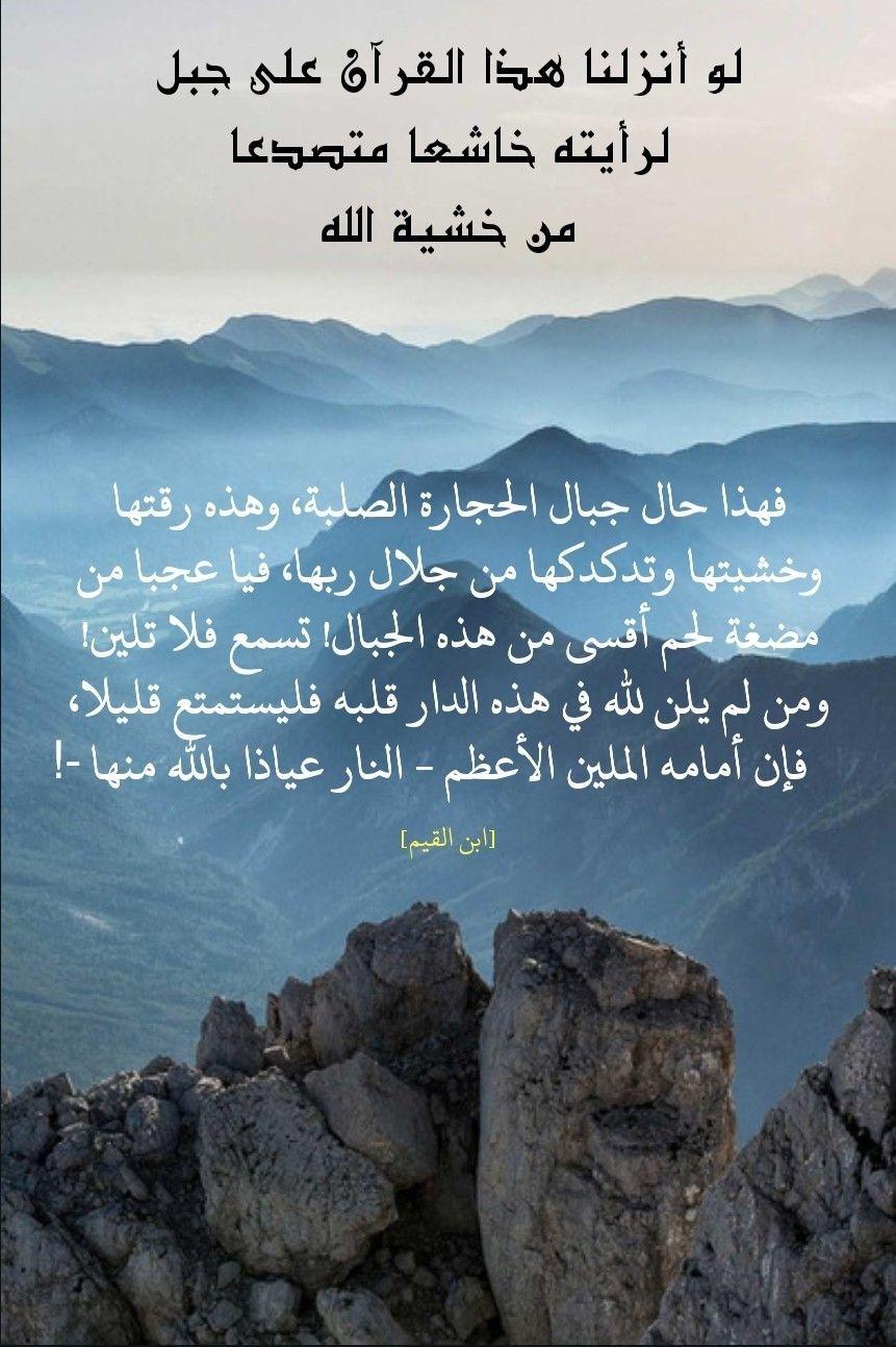 قرآن كريم آية لو أنزلنا هذا القرآن على جبل لرأيته خاشعا متصدعا من خش الله Allah Islam