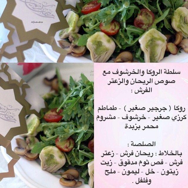Instagram Photo By Afnanetoo Afnan Abalkhail Kuwait Iconosquare Lebanese Recipes Food Middle Eastern Recipes