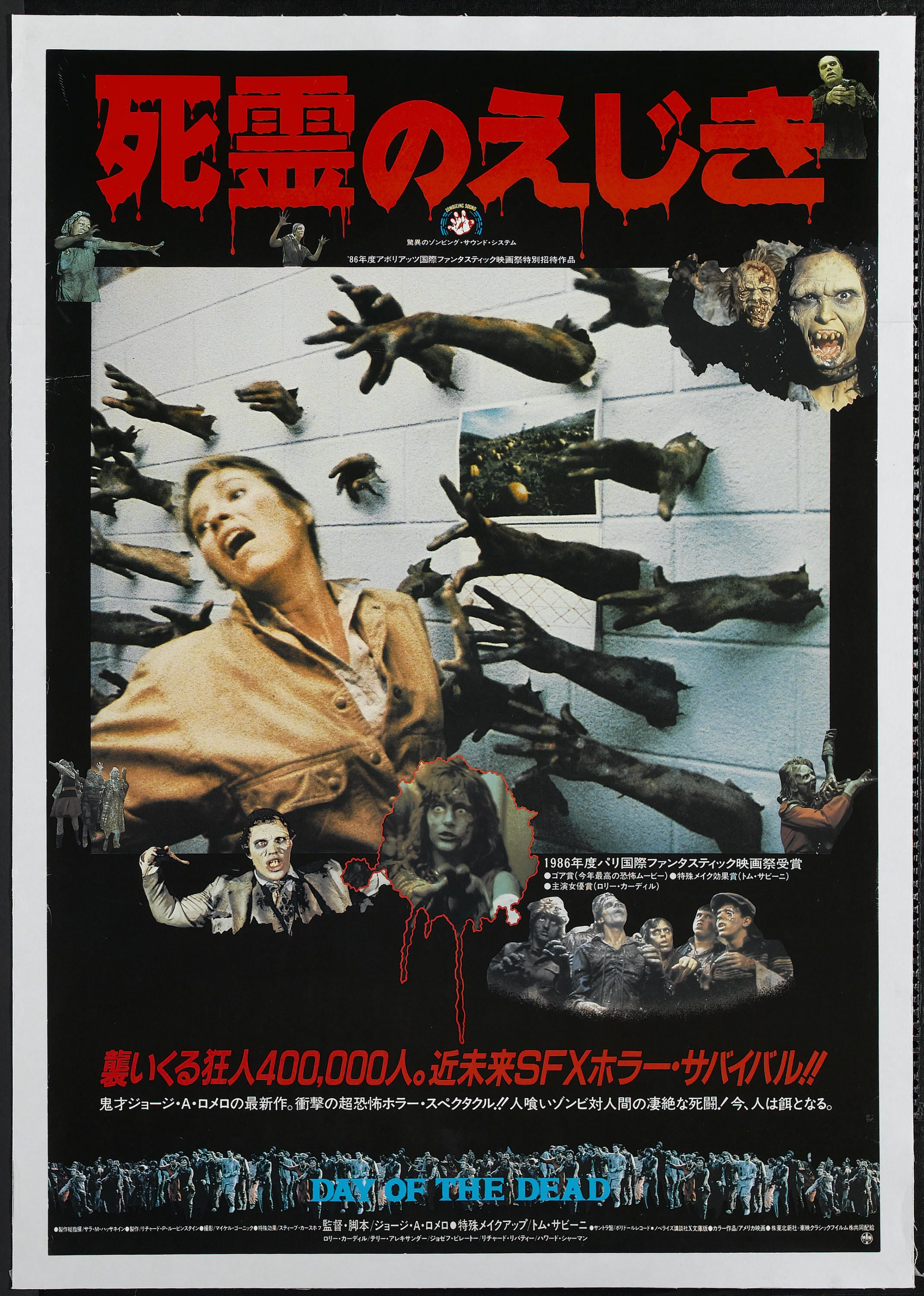 Day of the Dead (1985) A. Romero) Japanese movie