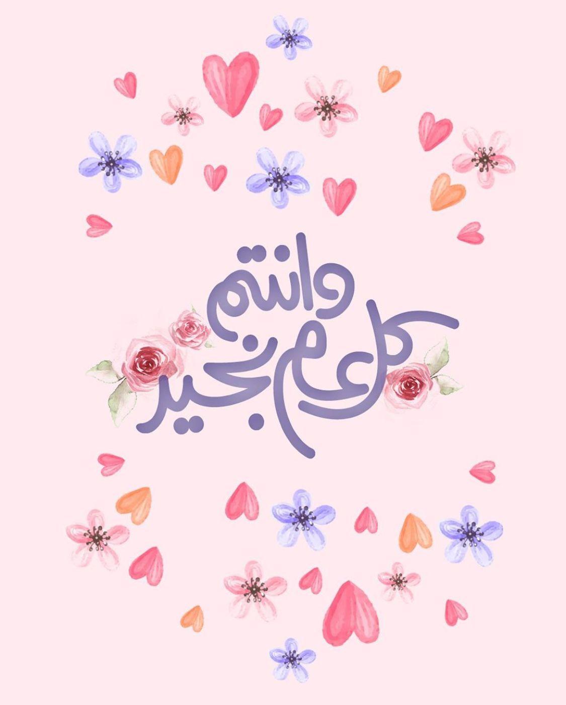Pin By صورة و كلمة On عيد الفطر عيد الأضحى Eid Mubark Eid Cards Eid Mubarak Home Decor Decals