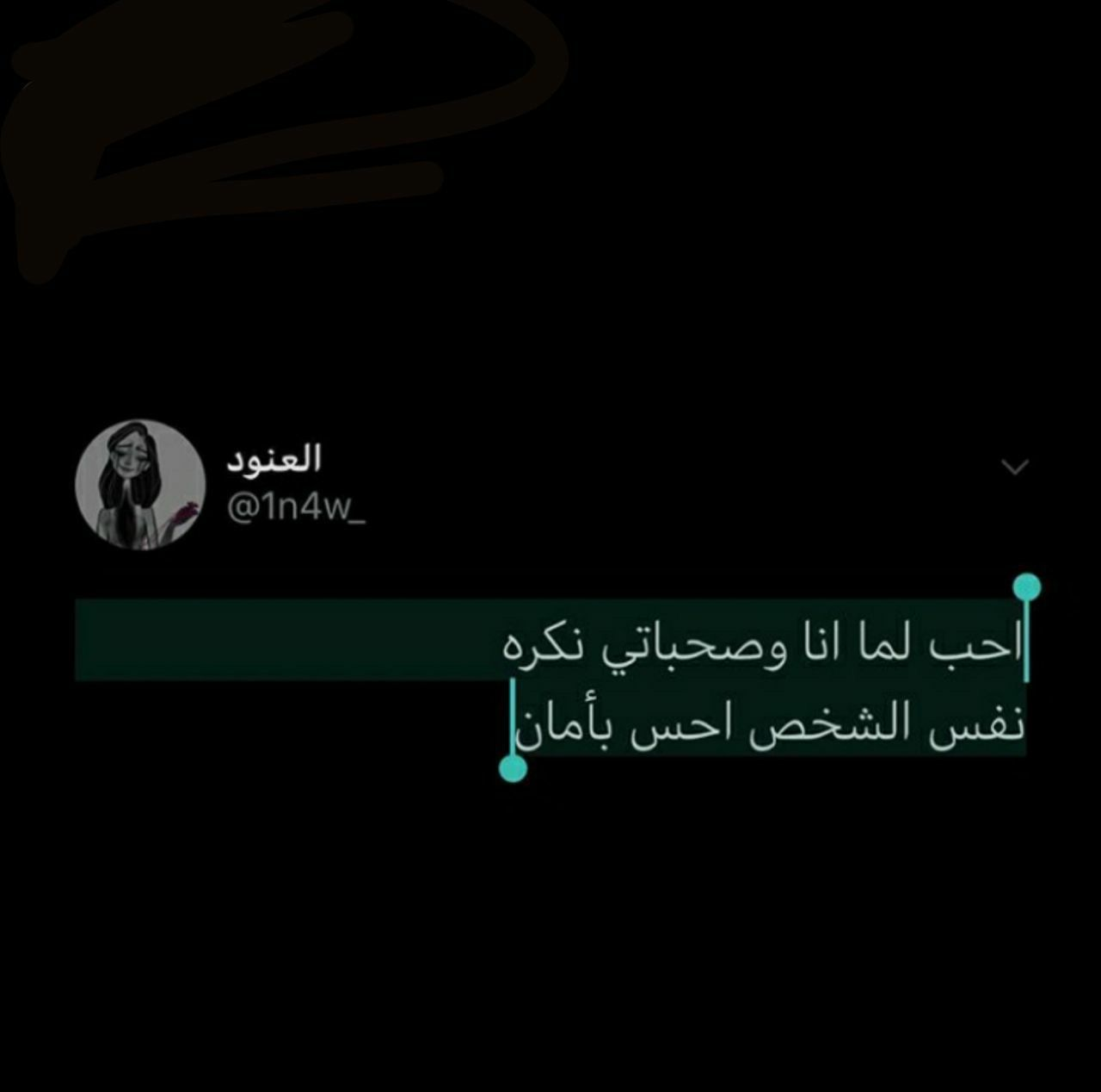 Freetoedit صديقتي بحبك اختي Remixit Cover Photo Quotes Song Lyrics Wallpaper Quotes For Book Lovers