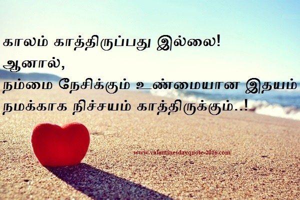Valentine Day Wishes In Tamil Valentines Day Wishes Day Wishes Lovers Day