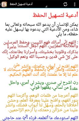 دعاء المذاكرة 2018 ادعية للفهم والحفظ بالصور يلا صور Calligraphy Quotes Love Quran Quotes Love Quran Quotes Inspirational