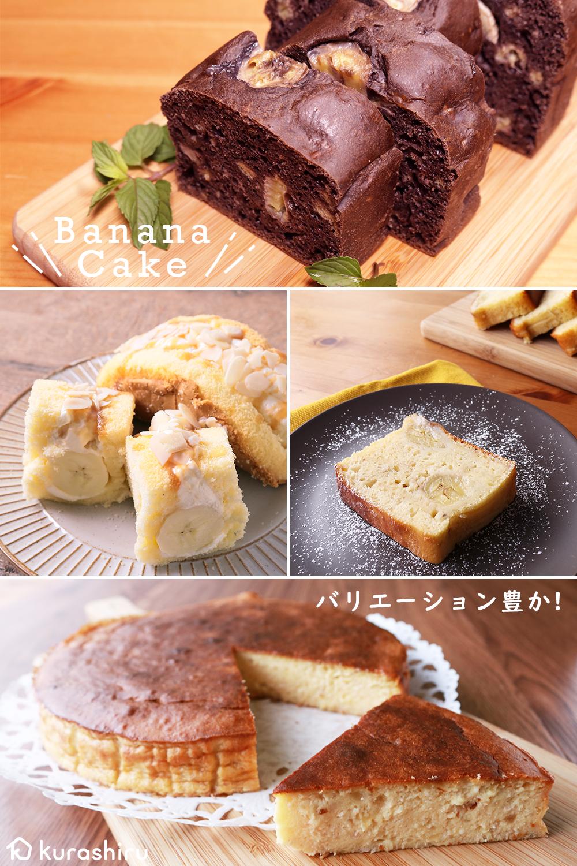ケーキ バナナ チョコ ミックス ホット