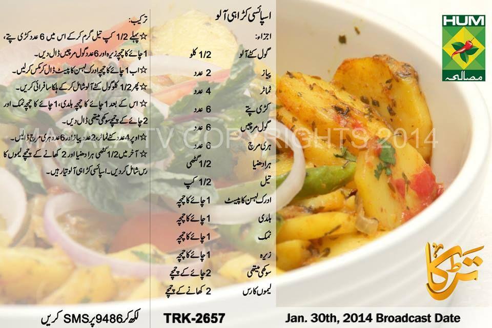 Spicy Karahi Aloo Recipe In Urdu English Masala Tv Aloo