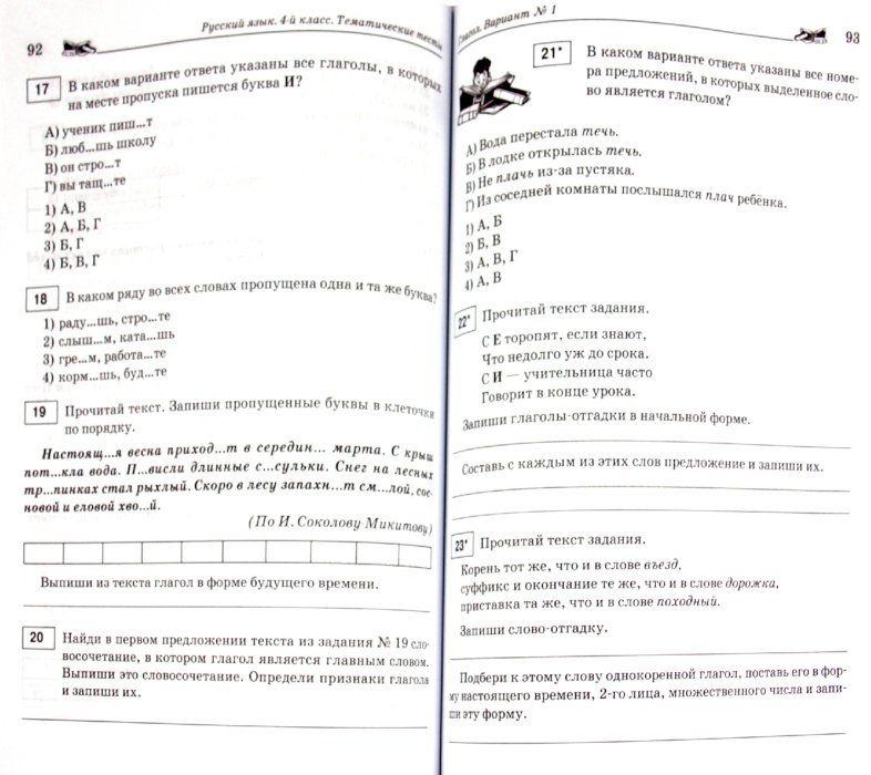 информатика 7 класс рабочая тетрадь решебник овчинникова