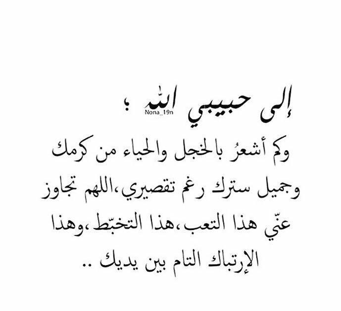 سامحني يا الله Spirit Quotes Muslim Quotes Islamic Quotes