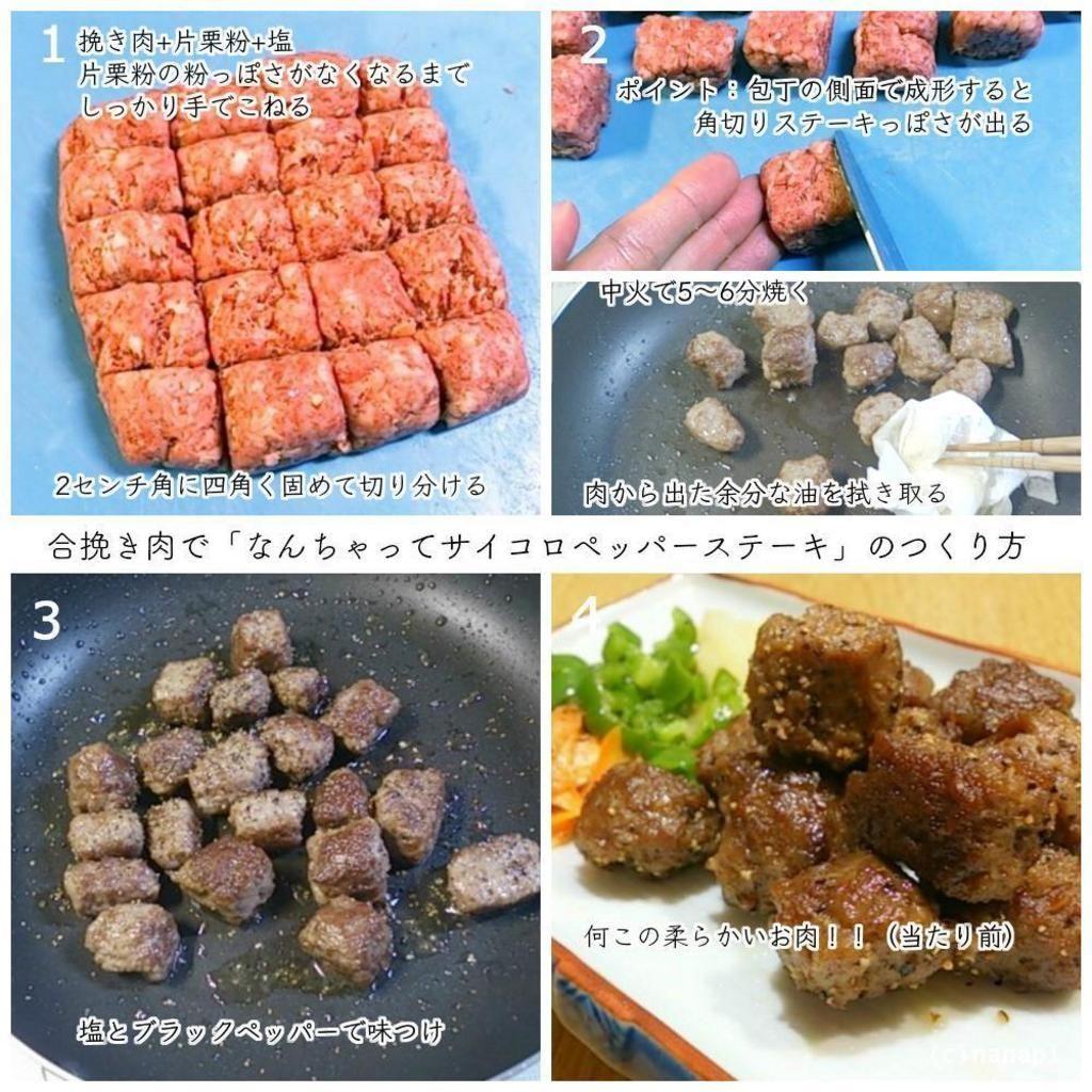 人気 合い挽き 肉 レシピ