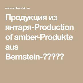 Продукция из янтаря-Production of amber-Produkte aus Bernstein-生產的琥珀
