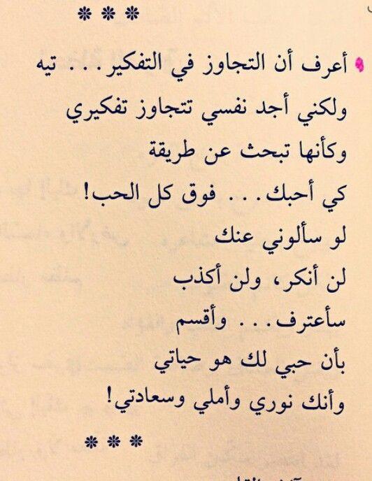 انت حبي وحياتي ونور عيني انت كل شي ليتك تفهم Love Quotes Best Quotes In Urdu Arabic Love Quotes