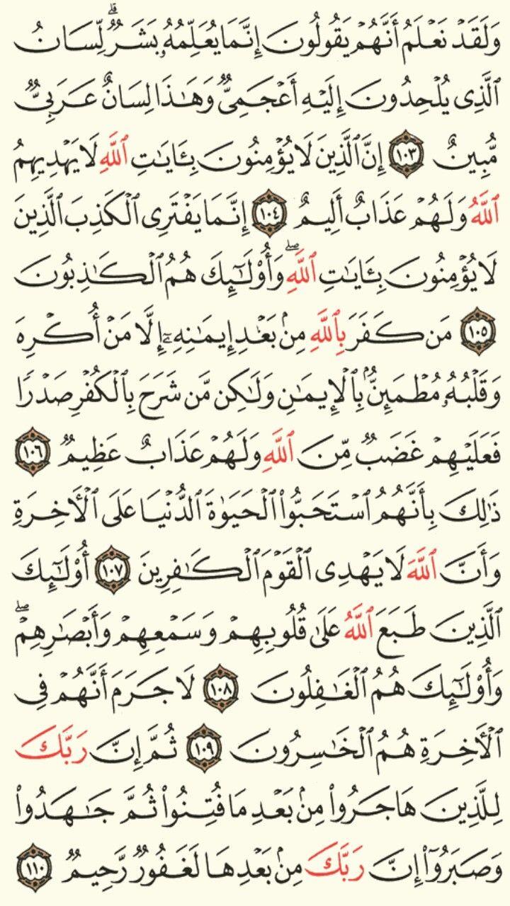 سورة النحل الجزء الرابع عشر الصفحة 279 Quran Verses Holy Quran Verses