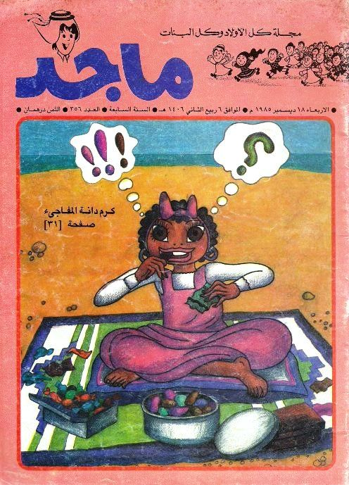 عرب كوميكس مجلة ماجد العدد 356 Romantic Art Magazines For Kids Comic Books