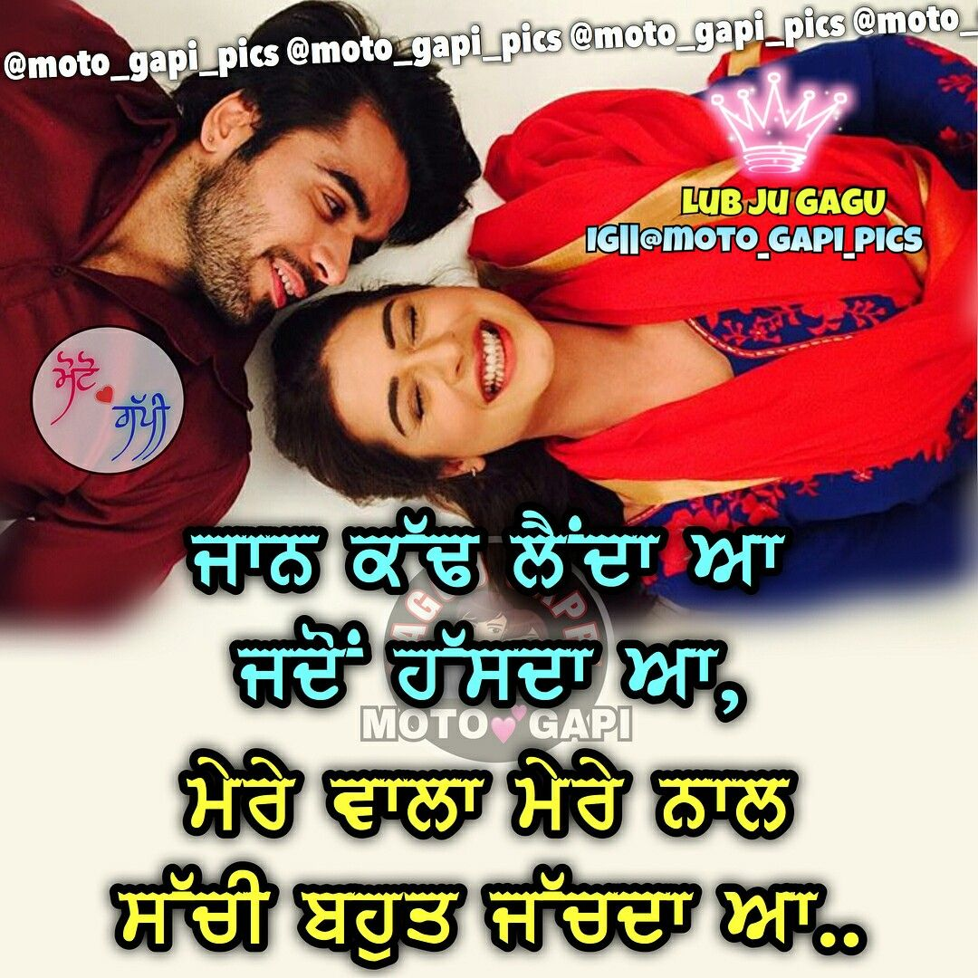 Nav Jivan Emotional Quotes Punjabi Love Quotes Punjabi Quotes
