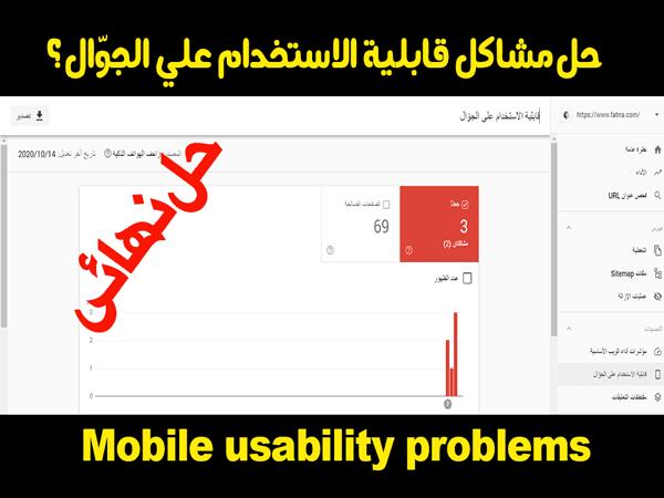 أخطاء قابلية الاستخدام على الأجهزة الجو الة كيفية إصلاح مشاكل قابلية استخدام الأجهزة المحمولة خطأ في وحدة تحكم بحث Google إذا كان لدي U Mobile Chart Bar Chart