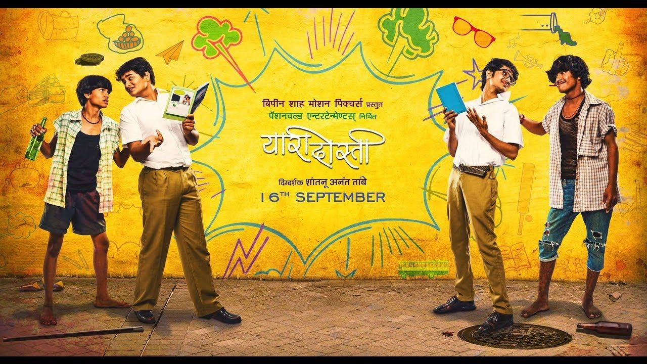 Yaari dosti marathi full film#यारी दोस्ती#HD-2017